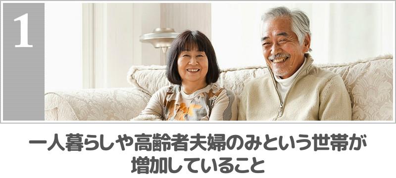 一人暮らしや高齢者夫婦のみという世帯が増加していること