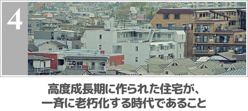 高度成長期に作られた住宅が、一斉に老朽化する時代であること